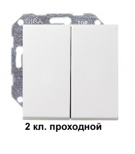 2 клавишный выключатель проходной Gira 10800/29503 комплект Глянцевый белый