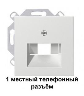 1 местный телефонный RJ11 разъём Gira EPUAE8UPO/27003 комплект Глянцевый белый
