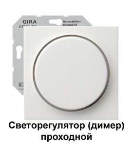 Светорегулятор ( димер ) проходной Gira 117700/65003 комплект Глянцевый белый