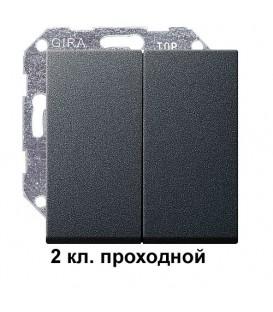 """2 клавишный выключатель проходной Gira 10800/29528 комплект """"Антрацит"""""""