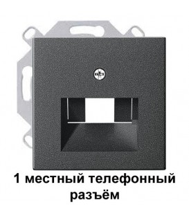 "1 местный телефонный RJ11 разъём Gira EPUAE8UPO/27028 комплект ""Антрацит"""