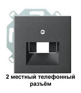 "2 местный телефонный RJ11 разъём Gira EPUAE8-8UPO/27028 комплект ""Антрацит"""