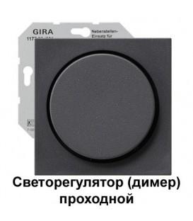Светорегулятор ( димер ) проходной Gira 117700/65028 комплект Антрацит