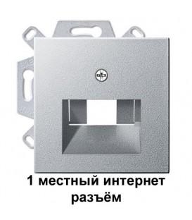 """1 местный интернет RJ45 разъём Gira UAE8 UPOK6/27026 комплект """"Алюминий"""""""