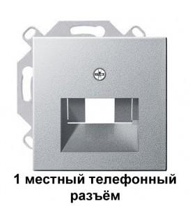 """1 местный телефонный RJ11 разъём Gira EPUAE8UPO/27026 комплект """"Алюминий"""""""