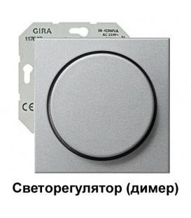 Светорегулятор ( димер ) 50-420Вт Gira 117600/65026 комплект Алюминий