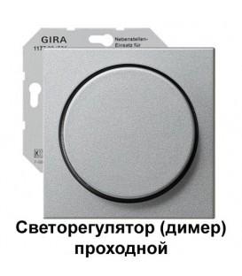 Светорегулятор ( димер ) проходной Gira 117700/65026 комплект Алюминий