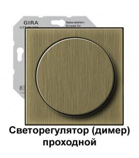 Светорегулятор ( димер ) проходной Gira 117700/650603 комплект Бронза