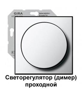 Светорегулятор ( димер ) проходной Gira 117700/650605 комплект Хром