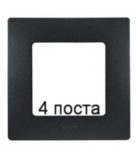Рамка 4-ая Legrand Etika (антрацит)