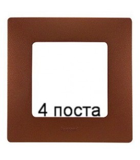 Рамка 4-ая Legrand Etika (какао)